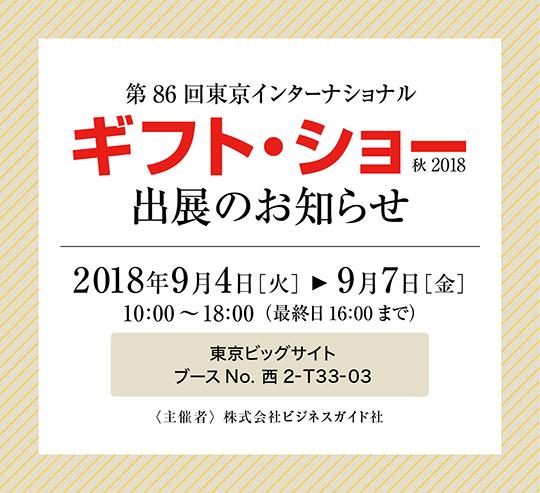 第86回 東京インターナショナル・ギフト・ショー秋2018