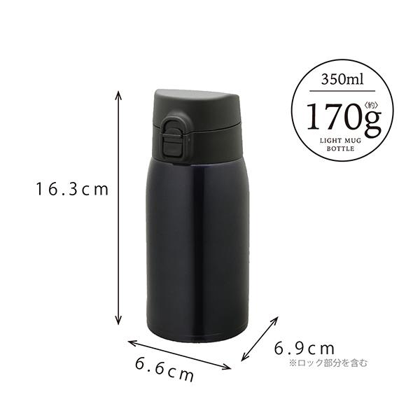 軽量ワンタッチボトル 350ml ブラック image02