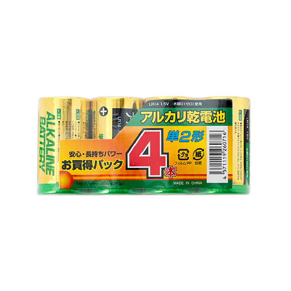 アルカリ乾電池(単2)4P