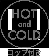 保冷保温両用(コップ付き)