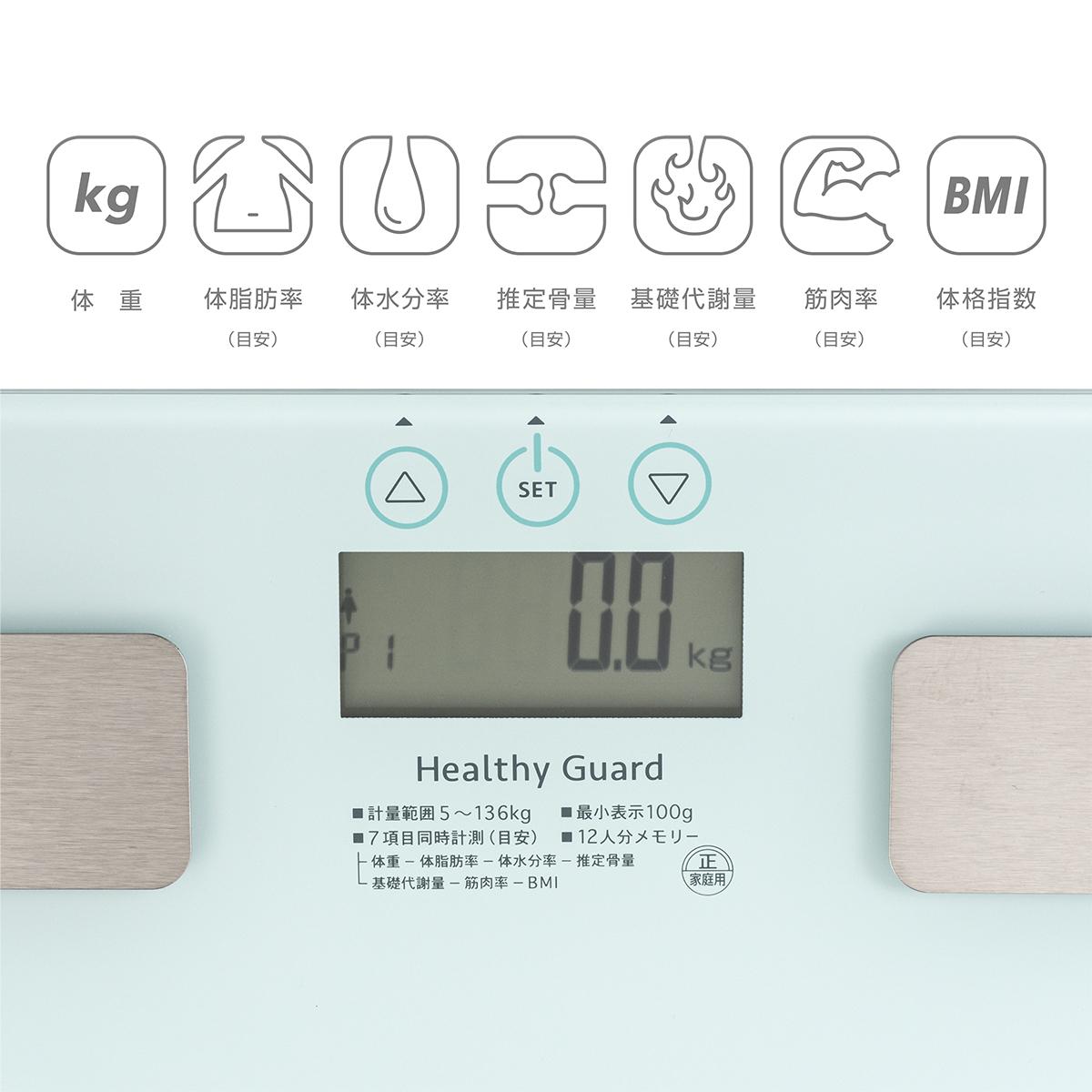 Healthy Guard 体組成計ヘルスメーター image02